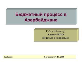 Бюджетный процесс в Азербайджане