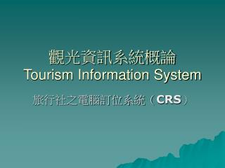 觀光資訊系統概論 Tourism Information System