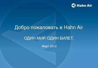 Добро пожаловать в  Hahn Air ОДИН МИР .  ОДИН БИЛЕТ .