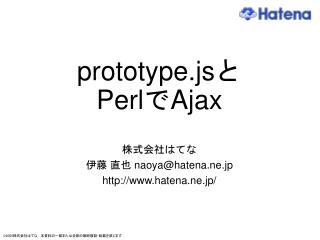 prototype.js と Perl で Ajax