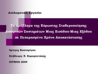 Διπλωματική Εργασία: