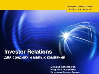 Investor Relations  для средних и малых компаний