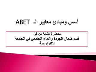ABET   أسس ومبادئ معايير ال ـ