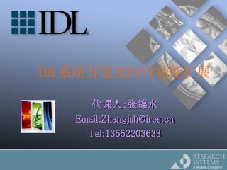 IDL 系统开发及 ENVI 功能扩展