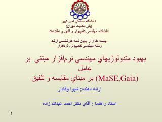 MaSE,Gaia