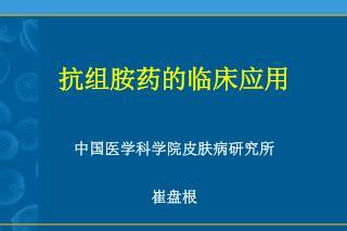 抗组胺药的临床应用 中国医学科学院皮肤病研究所 崔盘根