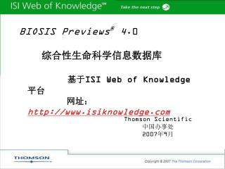 BIOSIS Previews �  4 .0  		???????????? ?? ISI Web of Knowledge ?? ??? isiknowledge