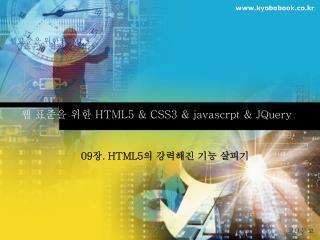 웹 표준을 위한  HTML5 & CSS3 &  javascrpt  &  JQuery