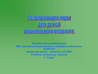 Иванова Ольга Валерьевна МОУ для детей дошкольного и младшего школьного возраста