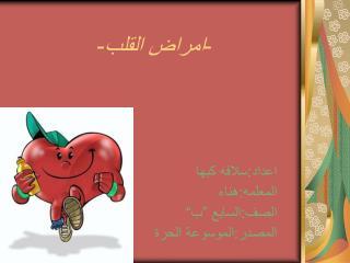 - امراض القلب-