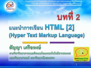 แนะนำการเขียน  HTML [2] (Hyper Text Markup Language)