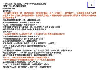 《 台北股市 》 盤後焦點:多項 2008 新措施元旦上路 2007/12/31 16:35  時報資訊  時報 - 盤後焦點 國內焦點: