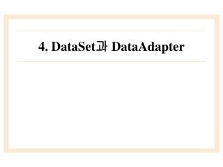 4. DataSet 과  DataAdapter