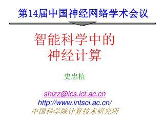 第14届中国神经网络学术会议