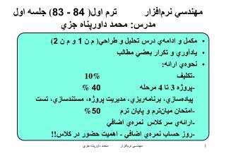 مهندسي نرمافزار ترم اول )  84 - 83  ( جلسه اول مدرس: محمد داورپناه جزي