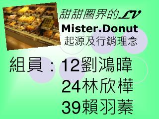 LV Mister.Donut
