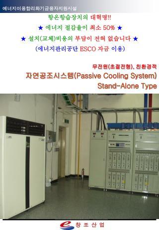 무전원 ( 초절전형 ),  친환경적 자연공조시스템 (Passive Cooling System)  Stand-Alone Type