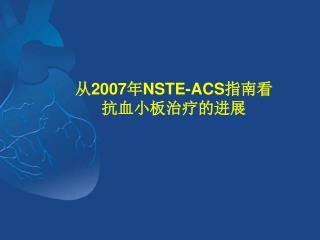 从 2007 年 NSTE-ACS 指南看 抗血小板治疗的进展