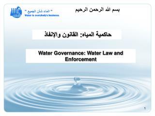 """"""" الماء  شأن  الجميع """" Water is everybody's business."""