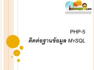 PHP-5 ติดต่อฐานข้อมูล  MySQL
