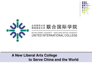 A New Liberal Arts College                              to Serve China and the World