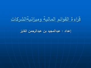 قراءة القوائم المالية وميزانيةالشركات إعداد : عبدالمجيد بن عبدالرحمن الفايز