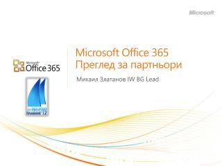 Microsoft  Office 365  Преглед за партньори