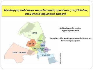 Αξιολόγηση επιδόσεων και μελλοντικές προσδοκίες της Ελλάδας στον Ενιαίο Ευρωπαϊκό Ουρανό
