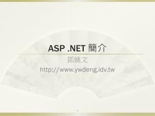 ASP .NET  簡介