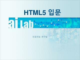 HTML5  입문