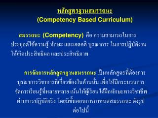 ?????????????????? (Competency Based Curriculum)