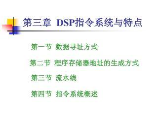 第三章   DSP 指令系统与特点