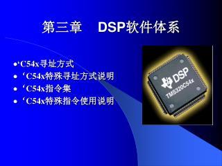 第三章     DSP 软件体系
