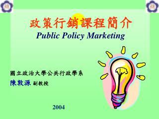 政策 行銷課程簡介 Public Policy Marketing