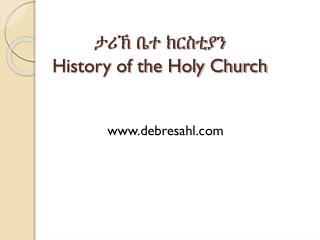 ታሪኽ ቤተ ክርስቲያን History of the Holy Church