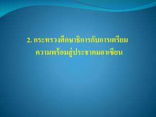 2.  กระทรวงศึกษาธิการกับการเตรียมความพร้อมสู่ประชาคมอาเซียน