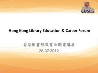 Hong  Kong Library  Education  & Career  Forum