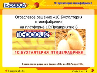 Отраслевое решение «1С:Бухгалтерия птицефабрики»  на платформе 1С:Предприятие 8