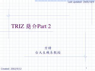 TRIZ  簡介 Part 2