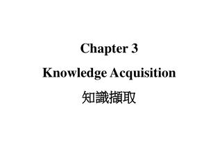 Chapter 3 Knowledge Acquisition 知識擷取