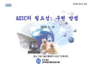 ASIC 의 필요성 ,  구현 방법