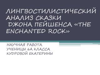 ЛИНГВОСТИЛИСТИЧЕСКИЙ АНАЛИЗ СКАЗКИ  ДЖОНА ПЕЙШЕНСА  «THE ENCHANTED ROCK»