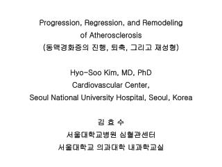 Progression, Regression, and Remodeling  of Atherosclerosis ( 동맥경화증의 진행 ,  퇴축 ,  그리고 재성형 )