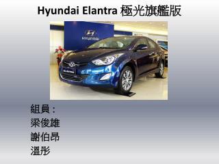 Hyundai  Elantra 極光旗艦版