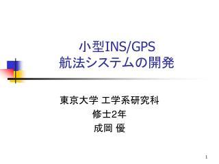 小型 INS/GPS 航法システムの開発