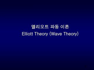 엘리오트 파동 이론 Elliott Theory (Wave Theory)