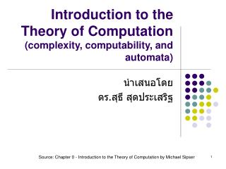 Introduction to the Theory of Computation (complexity, computability, and automata)