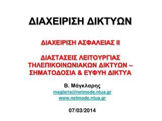 Β.  Μάγκλαρης maglaris@netmode.ntua.gr netmode.ntua.gr 07/ 0 3/2014