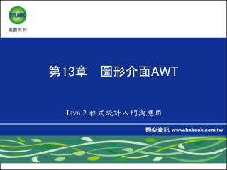 第 13 章  圖形介面AWT