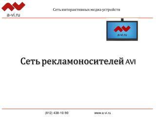 Сеть рекламоносителей  AVI